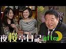 【夜桜亭日記 #43 after】水島総が視聴者の質問に答えます![桜H29/3/19]