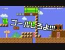 【ガルナ/オワタP】改造マリオをつくろう!【stage:87】