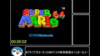 【RTA】 マリオ64☆120枚RTA 1時間48分17秒 解説あり 【Part1】