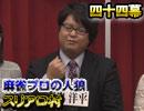 【クイズ王参戦】麻雀プロの人狼 スリアロ村:第四十四幕(上)