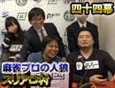 【クイズ王参戦】麻雀プロの人狼 スリアロ村:第四十四幕(下)