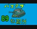 【WoT】バスタブ運転教習所 89日目【S35C