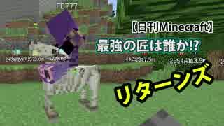 【日刊Minecraft】最強の匠は誰か!?リターンズ 守護神討伐編【4人実況】