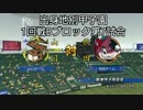 【出身地別甲子園】山口 - 秋田【1回戦B第7試合】大会六日目