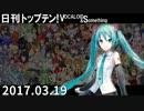 日刊トップテン!VOCALOID&something【日刊ぼかさん2017.03.19】