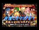 【SOA】400万ダウンロード突破記念ピックアップガチャ【前編】
