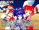 【ウナ いろは Fukase】BELIEVE【カバー】 #音街ウナ