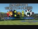 【出身地別甲子園】群馬 - 和歌山【1回戦B第8試合】