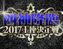 【PV】四神降臨2017王座決定戦