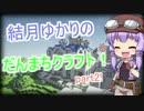 【マインクラフト】結月ゆかりのだんまちクラフト!part2!(前作の続き)