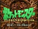 Pokemon -20th Anniversary-【無印・OP篇⑤】