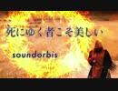 【フリーBGM】死にゆく者こそ美しい【ツインギターロック】