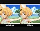 【更にアニメっぽく】サーバルちゃんのハートアラモード【なるか比較】