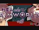 戦農家nekoとRimworld+18【ゆっくり+きりたん実況】