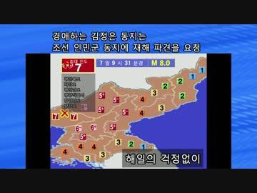 北朝鮮に緊急地震速報があったら...