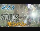 【ZOIDS?】Horizon Zero Dawnをさっそく実況プレイpart23【モンハン?】