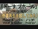 【2倍速の世界!】ドーナツホール-アコギアレンジ-【歌&演奏】
