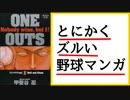 【作業用BGM】 ドラマCD風 ONE OUTS Part.01