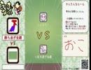 清水翔太さんとミリオンダウトで対戦!