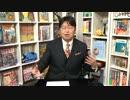 #170表&裏 岡田斗司夫ゼミ(タイムシフト不具合対応)