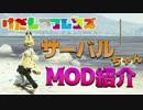 【GTA5】衝撃のMODが登場 けものフレンズ