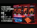 【VO4】フォースプレイヤー達の週末 25【アーケード】