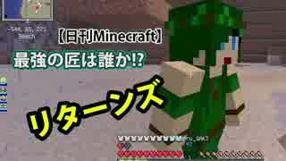【日刊Minecraft】最強の匠は誰か!?リターンズ 守護神討伐3日目【4人実況】