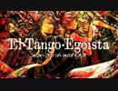 第26位:【ウォルピス社】エル・タンゴ・エゴイスタを歌ってみました【提供】