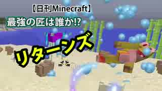 【日刊Minecraft】最強の匠は誰か!?リターンズ 守護神討伐4日目【4人実況】