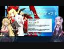 【FGO】沖田さんが欲しかった【結月ゆかり+α】