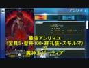 【FateGO】最強アンリマユでゲーティア撃破(令呪もあるよ)
