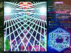 【東方二次創作】東方夏夜祭 Lunatic プラクティス4面 こいし 移動封印