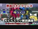 【ゆっくり解説】 鉄血のオルフェンズMS part7【機動戦士ガンダム】