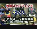 【鉄血のオルフェンズ】グレイズアイン 解説 【ゆっくり解説】part10