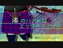 【ウナ・MAYU】渚のハイドロエンターテイナー【ボカロバグパイプ】