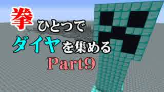 【Minecraft】拳ひとつでダイヤを集める Part9【ゆっくり実況】
