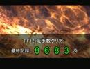 【8683歩】FF12低歩数クリアSeason2 part.FINAL(後編)【ゆっくり実況】