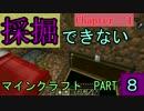 【Minecraft】採掘できないマインクラフトpart8【ゆっくり実況】