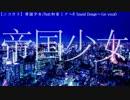 【ニコカラ】帝国少女/初音ミク~R Sound Design~(on vocal)