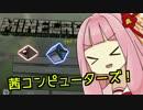 【Minecraft】茜コンピューターズ!part.1【CCとコルーチン】
