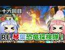 【ARK:Survival_Evolved】RE.琴葉恐竜探検隊!16回目【恐竜サバイバル】