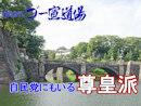 「自民党にもいる尊皇派」1/4  第62回ゴー宣道場