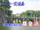 「自民党にもいる尊皇派」4/4  第62回ゴー宣道場