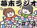 第79位:[会員専用]幕末ラジオ 第七十四回(ガシャポン講座)