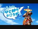 【MHX】青空を見上げてひと狩りいこうぜX(エックス)! 第7狩目