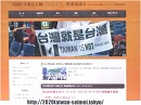 【特番】日台の民間防衛勢力が始動!台湾正名運動3月24日に決起![桜H29/3/20]