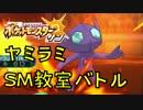 【ポケモンSM実況】ゴースト統一でレート1800!! #4 ヤミラミSM教室