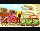【実況】大惨劇!マインクラフト冒険隊 Part18【Minecraft】