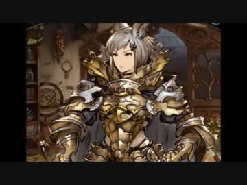 黄金 騎士 グラブル の 【グラブル】 アリアちゃんはお迎えできた・・・?