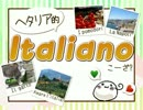 【APヘタリア】ヘタリア・イタリアーノ!Episodio.6【Pasta!02】 thumbnail